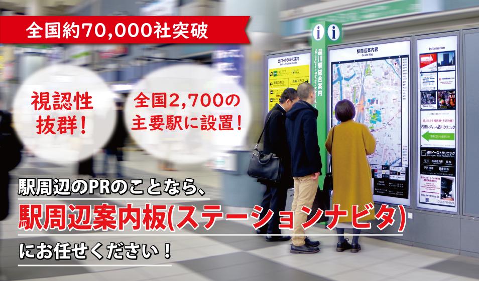全国約70000社突破、駅周辺のPRならステーションナビタにお任せください。