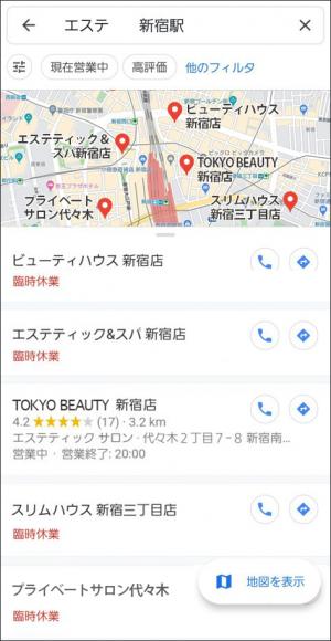 googleマップ検索結果画面イメージ