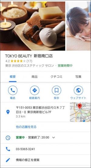 googleマイビジネス詳細画面イメージ
