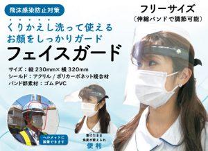 飛沫感染防止対策ならフェイスガード
