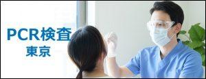 東京でPCR検査を 受診できる医療機関 (病院・クリニック)