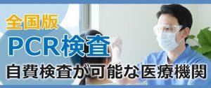 自費PCR検査が可能な全国の医療機関